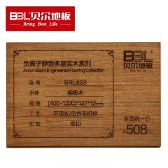 贝尔地板 木质价格标签 (每个型号10元,仅限实木及多层产品)