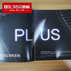 贝尔地板 产品系列手册 苹果负离子PLUS系列(价格为1本价)