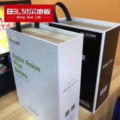 贝尔地板 产品系列手拎串 5系列整套价