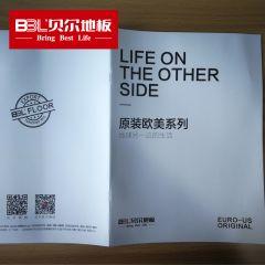 贝尔地板 产品系列手册 原装欧美系列(价格为1本价)