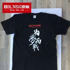 贝尔地板 文化T恤 为梦而战 黑白2色可选